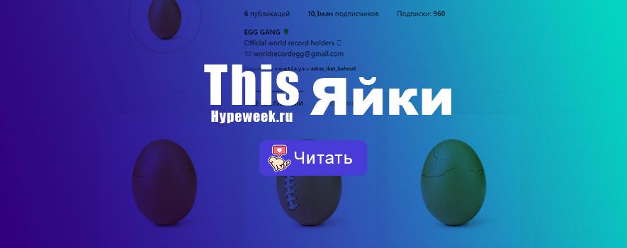 Яйцо инстаграм и хайповые яички из @world_record_egg