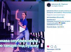 Екатерина Варнава опубликовала видео на песню танцуй под Бузову
