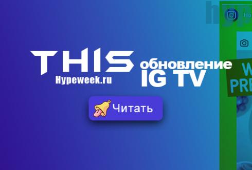 Очередное обновление IG TV теперь можно публиковать в ленту инстаграм