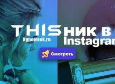 Как девушке подобрать ник в Instagram - Женские ники